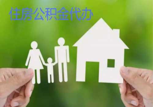 社保 正宗广州住房公积金开户办理 广东广州为什么企业要地址挂靠专业定制