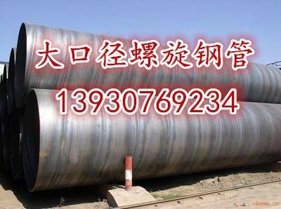 天燃气输送管道9711国标螺旋钢管制作工艺/大口径TPEP防腐钢管生产商/河北长荣管道制造公司