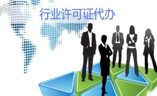 食品运营答应证/注册香港公司/广州诺本商务效劳无限公司