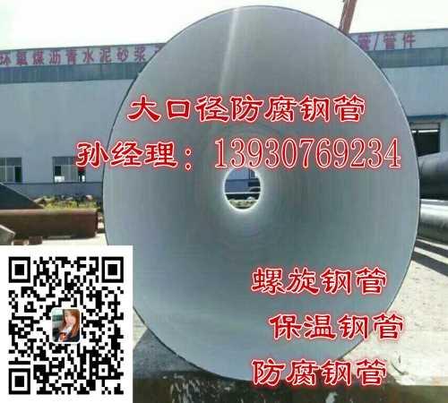 大口径国标螺旋钢管生产厂家/河北排水螺旋钢管报价/河北长荣管道制造公司
