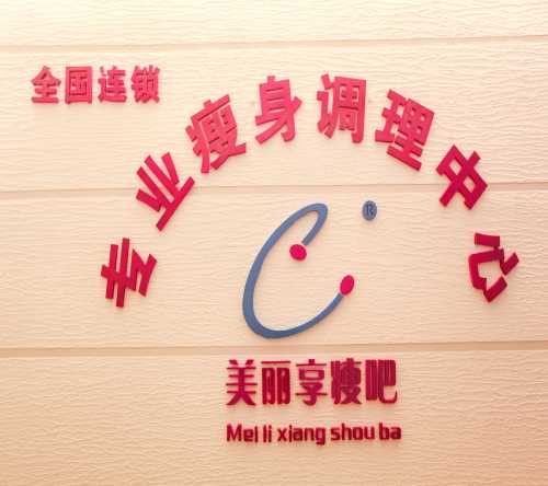 专业中药减肥怎么加盟_美丽享瘦吧热敷减肥怎么样_郑州市美意享瘦健康管理咨询有限公司