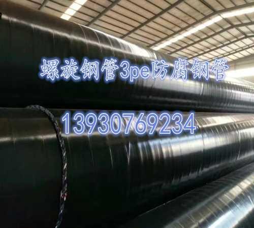 天然气抽瓦斯防腐钢管定做厂家-聚氨酯发泡保温螺旋钢管-河北长荣管道制造公司