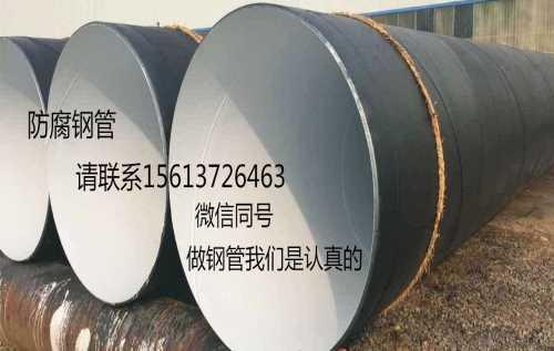 IPN8710防腐钢管厂家_168商务网