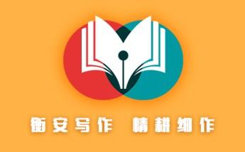 写作培训/成人写作培训学校/山东安衡文化科技有限公司