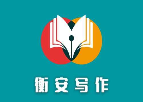 成人写作辅导班 山东安衡文化科技有限公司