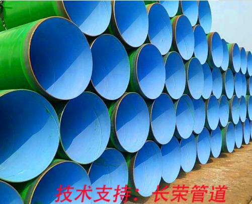 大口径TPEP涂塑复合钢管价格-大口径内涂水泥砂浆防腐管道价格-河北长荣管道有限公司