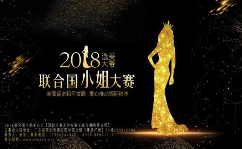 2018联合国选美大赛_小姐美丽盛会_双羽丽天文化传播(深圳)秒速赛车是真的吗