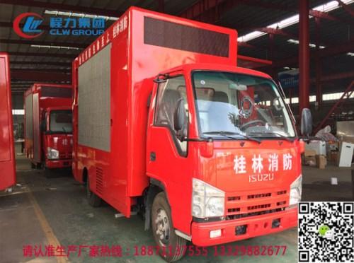 消防宣传车生产厂家-路政交通宣传车-程力专用汽车股份有限公司