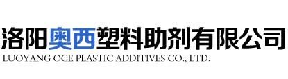 洛阳奥西塑料助剂有限公司