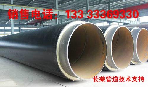 预制聚氨酯保温管/厚壁直缝钢管规格/河北长荣管道制造有限公司
