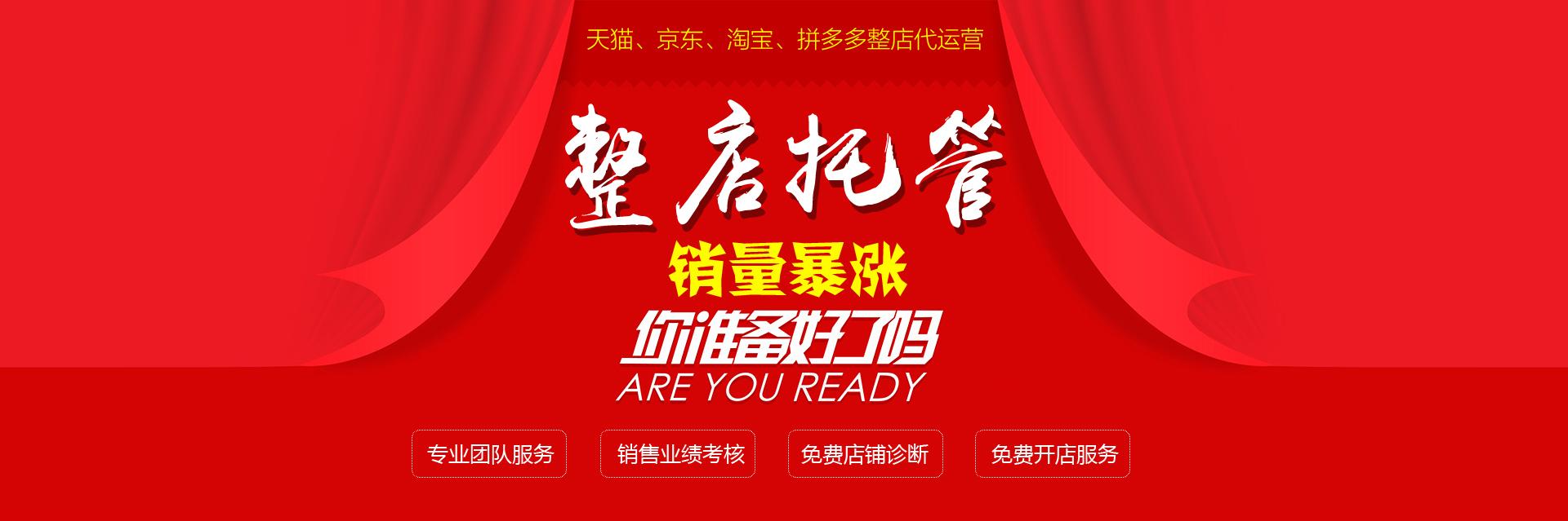 淘宝运营培训 淘宝代运营排名 广州市思淘网络科技有限公司