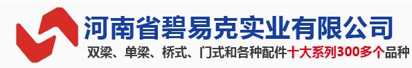 河南省碧易克实业有限公司