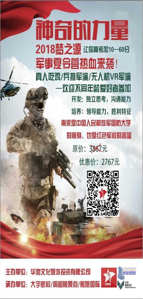 陕西军事夏令营营地 疯狂夏令营 西安大长安艺术剧院有限公司