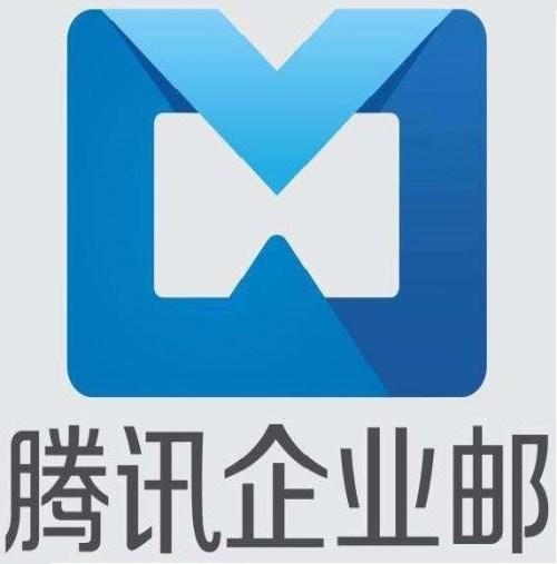 外贸企业邮箱费用 腾讯企业邮箱多少钱 深圳百辰集团有限公司
