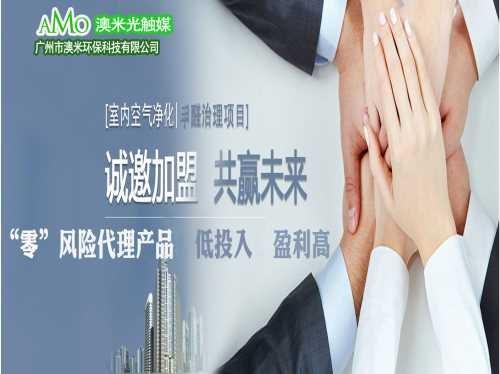 广州室内空气净化加盟物有所值 我们推荐正规除甲醛加盟电话诚信经营