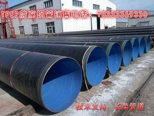 内外TPEP防腐螺旋钢管价格 螺旋钢管厂家 河北长荣管道制造有限公司