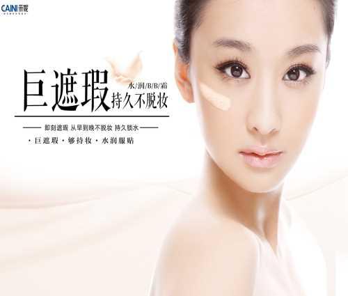 BB霜OEMODM化妆品厂-液态超声刀一分钟祛皱霜ODM厂-广州市白云采妮化妆品厂