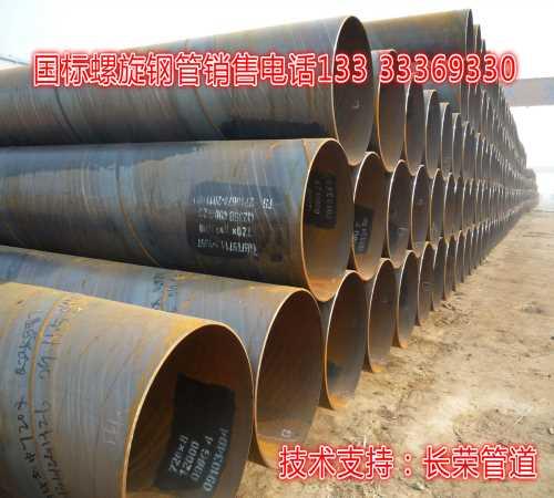 厚壁国标螺旋钢管价格便宜/厚壁螺旋钢管厂家/河北长荣管道制造有限公司