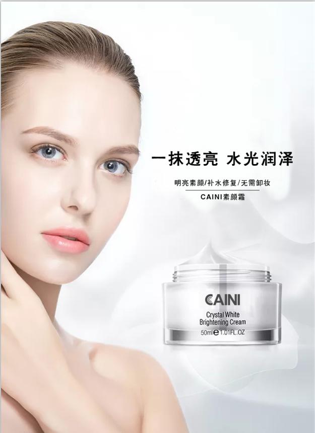 美白遮瑕素颜霜 贴牌化妆品加工 广州市白云采妮化妆品厂