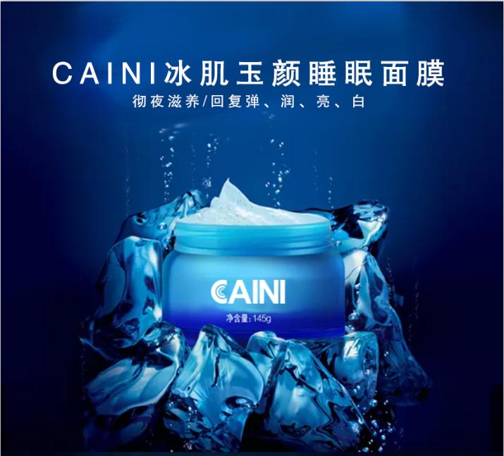 提亮肤色睡眠面膜OEM厂-祛斑霜化妆品厂-广州市白云采妮化妆品厂