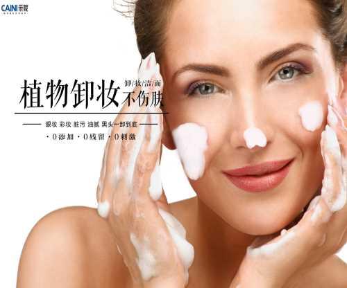 自发泡洁面乳-有效淡斑美白祛斑霜OEMODM化妆品厂-广州市白云采妮化妆品厂