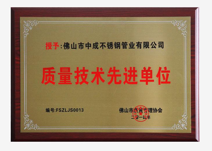 佛山316L不锈钢管材经销-佛山316L不锈钢板-佛山市中成不锈钢管业有限公司