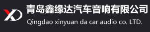 青岛鑫缘达汽车音响有限公司