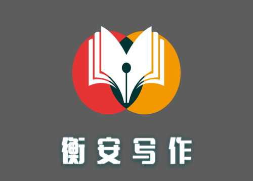 北京写作辅导/北京成人写作/山东安衡文化科技有限公司