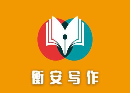 北京写作培训学校_写作辅导_山东安衡文化科技有限公司