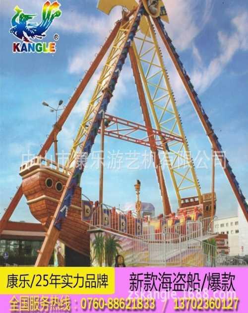 海盗船制造商  广东主题游乐园 昆明市乐蜀设备制造有限公司