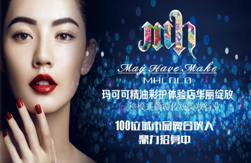 湖北今年最火爆的彩妆店招商加盟代理回本快赚钱多_中国商机网