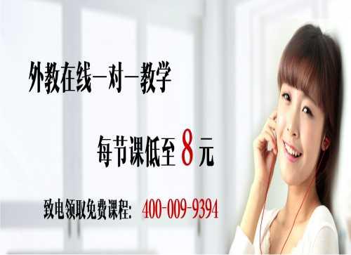 外教机构电话 线上学英语机构排名 深圳市春喜网络有限公司