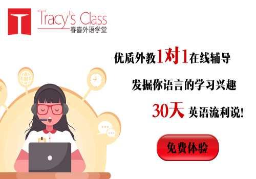 零基础学英语培训班/深圳真人外教公司/深圳市春喜网络有限公司