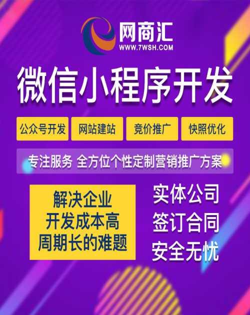 深圳小程序公司/小程序价格/深圳市网商汇信息技术有限公司