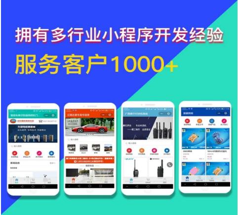 深圳微信小程序公司-专业推广服务-深圳市网商汇信息技术有限公司