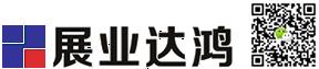 深圳市展业达鸿科技有限公司