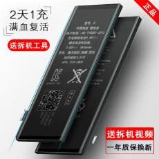 苹果6splus手机电池价格/手机屏坏了怎么修/湖南木火智慧信息科技有限公司