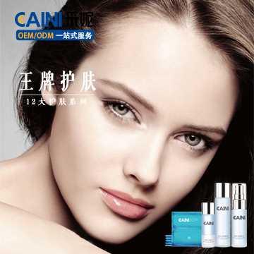 化妆品加工 美白提亮素颜霜代加工厂 广州市白云采妮化妆品厂