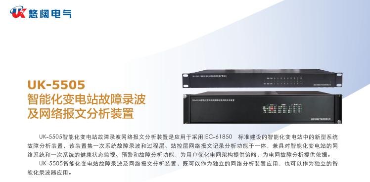 开关量信号网络分析故障录波装置制造厂家_商机网