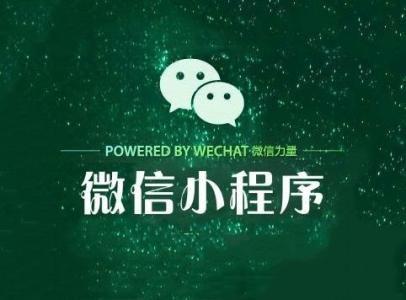 重庆微信小程序制作公司_哪里有微信小程序加盟代理_重庆微客小二电子商务有限公司