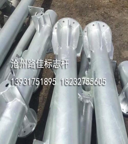 标志杆厂家_沧州标志杆生产厂家_沧州路佳交通设施有限责任公司