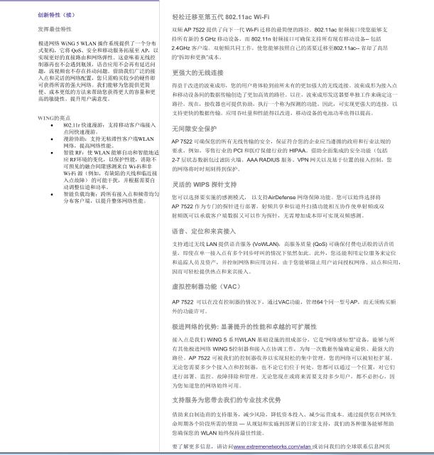 美国优科Ruckus-美国优科R600-深圳市远飞网络科技有限公司