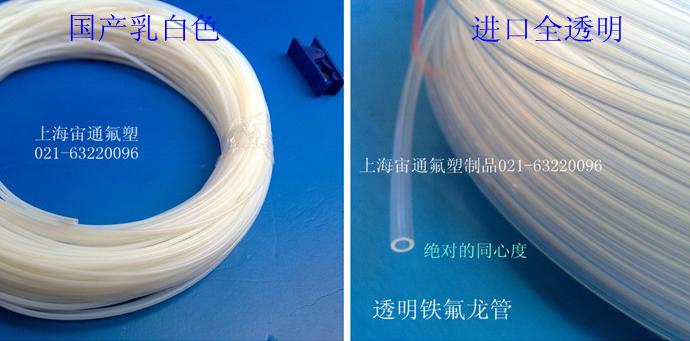 进口铁氟龙管采购_耐高温FEP管_上海宙通机电设备有限公司