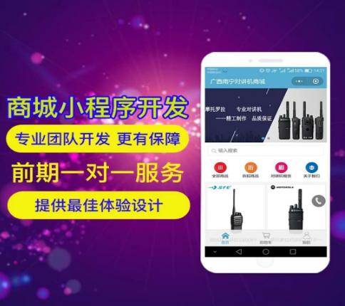 微信小程序价格_包年推广服务_深圳市网商汇信息技术有限公司