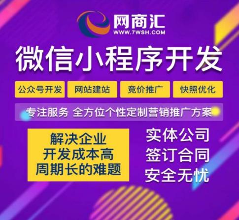 深圳小程序制作_免费微信小程序制作_深圳市网商汇信息技术有限公司