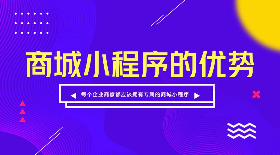 微信小程序开发平台/免费小程序制作/深圳市网商汇信息技术有限公司