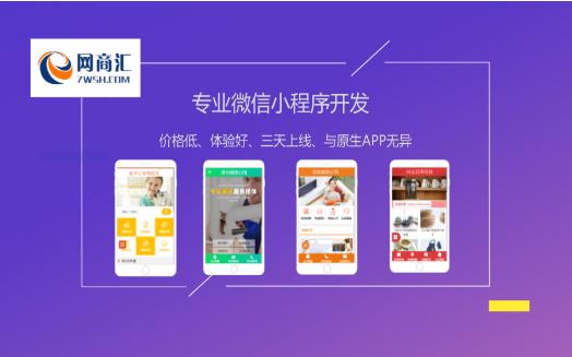 360竞价排名-小程序制作-深圳市网商汇信息技术有限公司