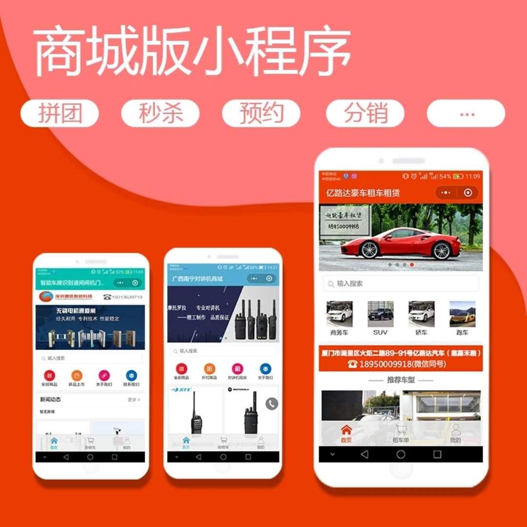 深圳小程序制作 知名建站工具 深圳市网商汇信息技术有限公司