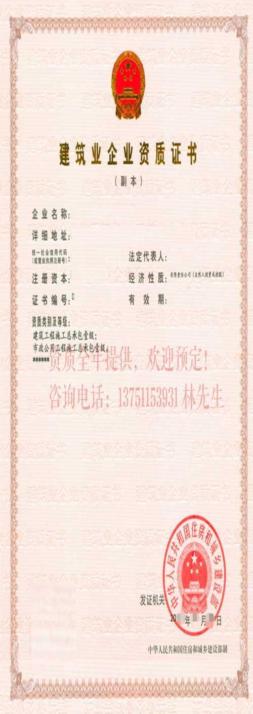 深圳智能化一级资质公司转让/杭州公路二级资质公司转让/深圳市建航工程管理顾问有限公司