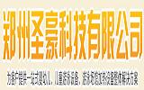 郑州圣豪科技有限公司